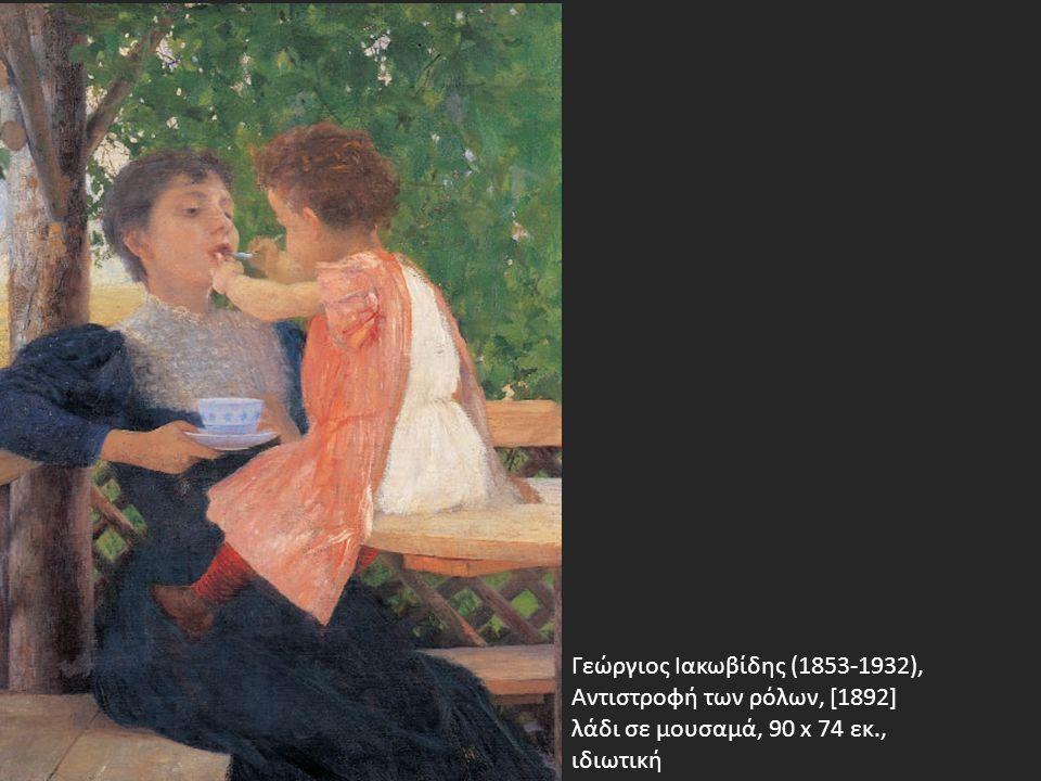 Γεώργιος Ιακωβίδης (1853-1932), Αντιστροφή των ρόλων, [1892]